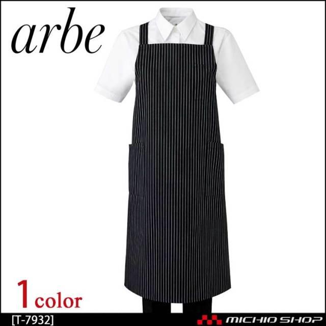飲食サービス系ユニフォーム アルベ arbe チトセ chitose 兼用 エプロン T-7932 通年