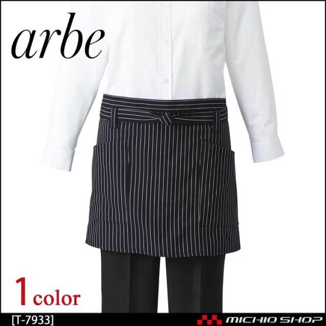 飲食サービス系ユニフォーム アルベ arbe チトセ chitose 兼用 ショートエプロン T-7933 通年