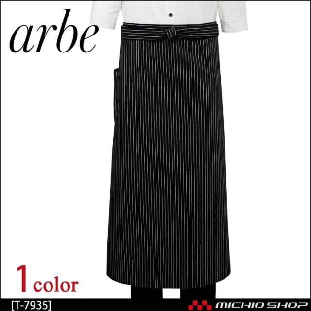 飲食サービス系ユニフォーム アルベ arbe チトセ chitose 兼用 ソムリエエプロン T-7935 通年