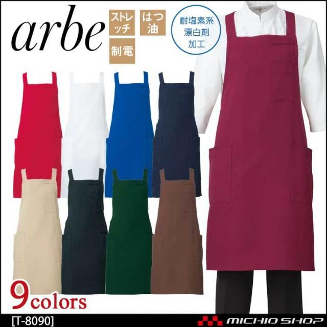 飲食サービス系ユニフォーム アルベ arbe チトセ chitose 兼用 胸当てエプロン T-8090 通年
