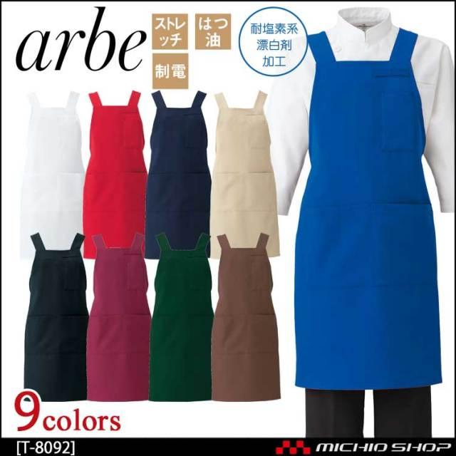 飲食サービス系ユニフォーム アルベ arbe チトセ chitose 兼用 胸当てエプロン T-8092 通年