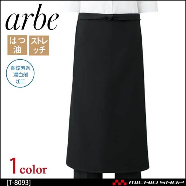 飲食サービス系ユニフォーム アルベ arbe チトセ chitose レディース ソムリエエプロン T-8093 通年