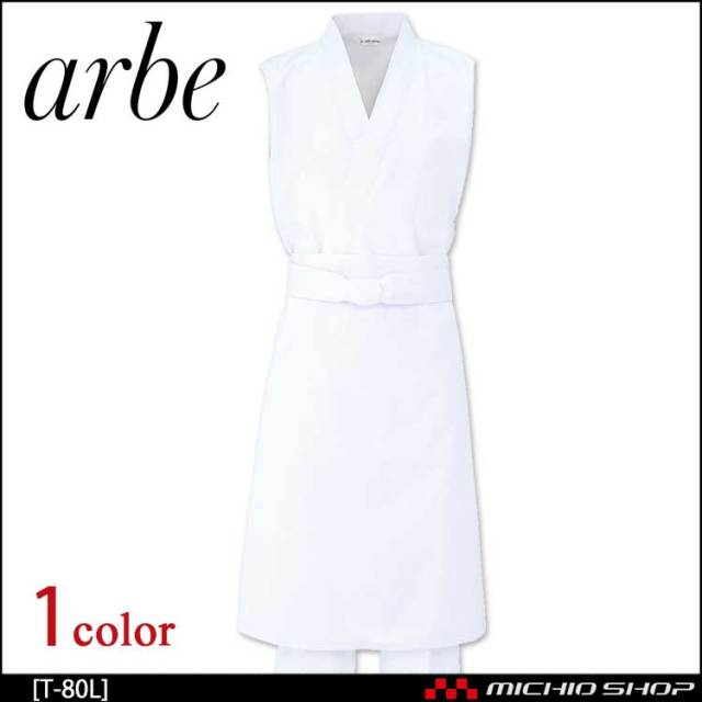 飲食サービス系ユニフォーム アルベ arbe チトセ chitose 兼用 前掛 T-80 Lサイズ(76cm丈) 通年