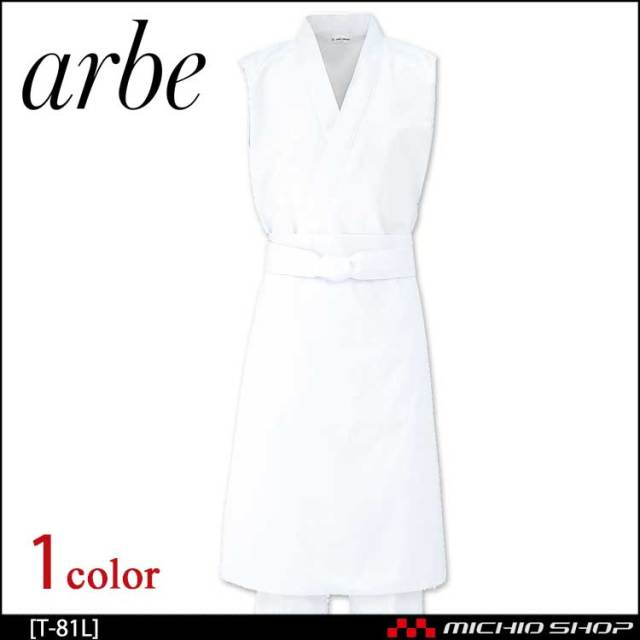 飲食サービス系ユニフォーム アルベ arbe チトセ chitose 兼用 前掛 T-81 Lサイズ(76cm丈) 通年
