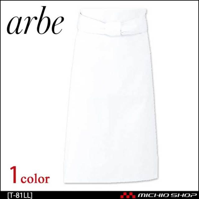 飲食サービス系ユニフォーム アルベ arbe チトセ chitose 兼用 前掛 T-81 LLサイズ(82cm丈) 通年