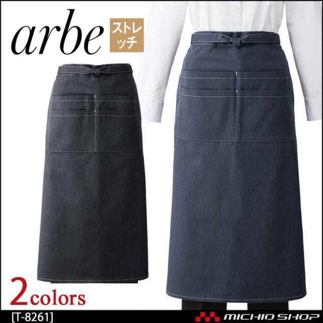 飲食サービス系ユニフォーム アルベ arbe チトセ chitose 兼用 エプロン T-8261 通年