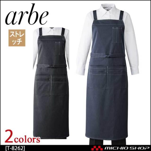 飲食サービス系ユニフォーム アルベ arbe チトセ chitose 兼用 エプロン T-8262 通年