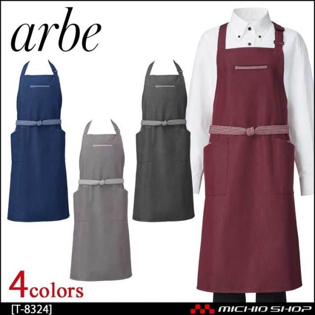 飲食サービス系ユニフォーム アルベ arbe チトセ chitose 兼用 胸当てエプロン T-8324 通年