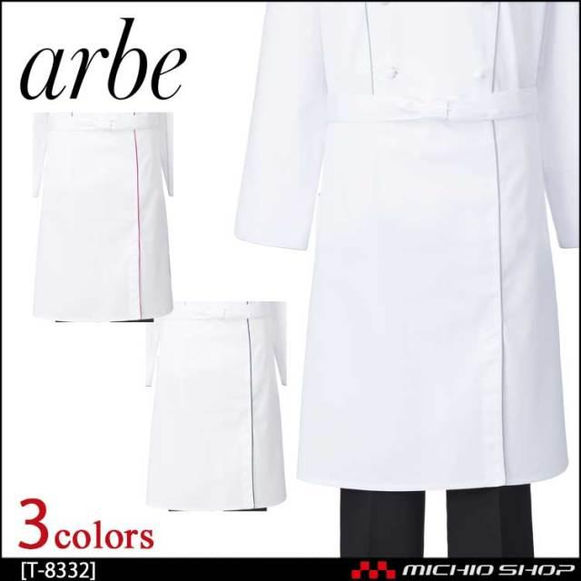 飲食サービス系ユニフォーム アルベ arbe チトセ chitose 兼用 エプロン T-8332 通年