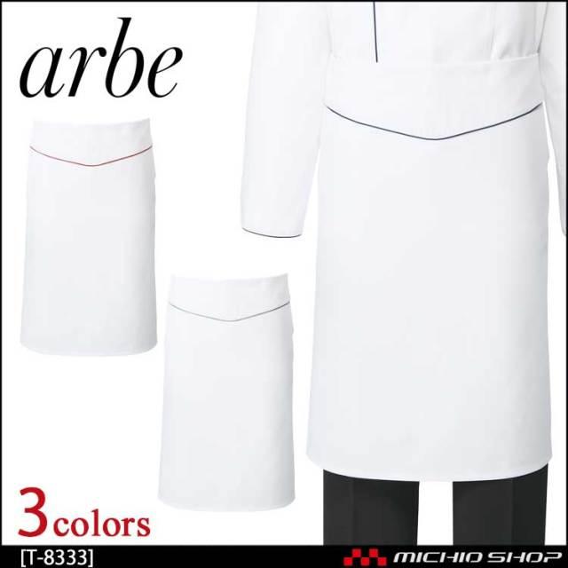 飲食サービス系ユニフォーム アルベ arbe チトセ chitose 兼用 エプロン T-8333 通年