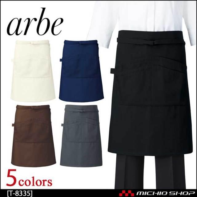 飲食サービス系ユニフォーム アルベ arbe チトセ chitose 兼用 エプロン T-8335 通年