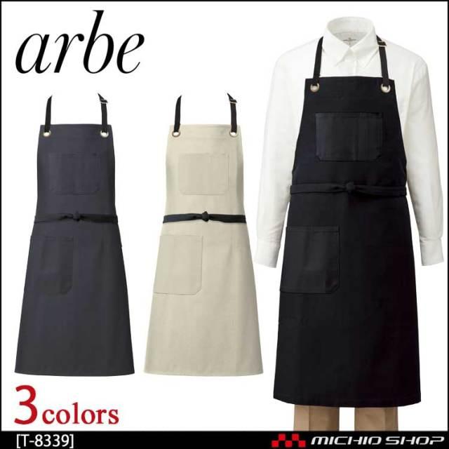 飲食サービス系ユニフォーム アルベ arbe チトセ chitose 兼用 エプロン T-8339 通年
