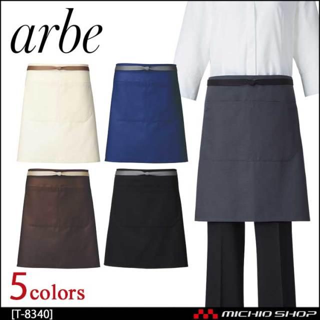 飲食サービス系ユニフォーム アルベ arbe チトセ chitose 兼用 エプロン T-8340 通年