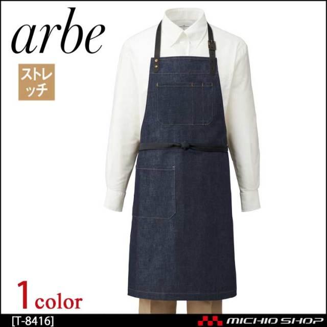 飲食サービス系ユニフォーム アルベ arbe チトセ chitose 兼用 デニムエプロン T-8416 通年
