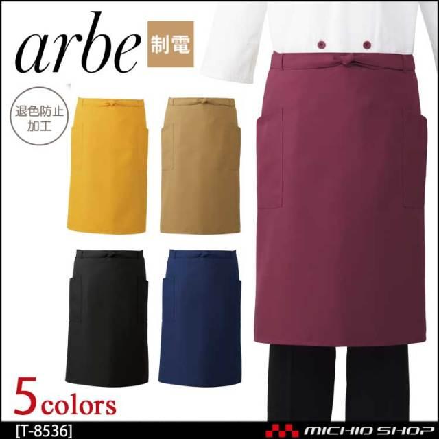 飲食サービス系ユニフォーム アルベ arbe チトセ chitose 兼用 エプロン T-8536 通年