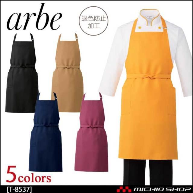 飲食サービス系ユニフォーム アルベ arbe チトセ chitose 兼用 エプロン T-8538 通年