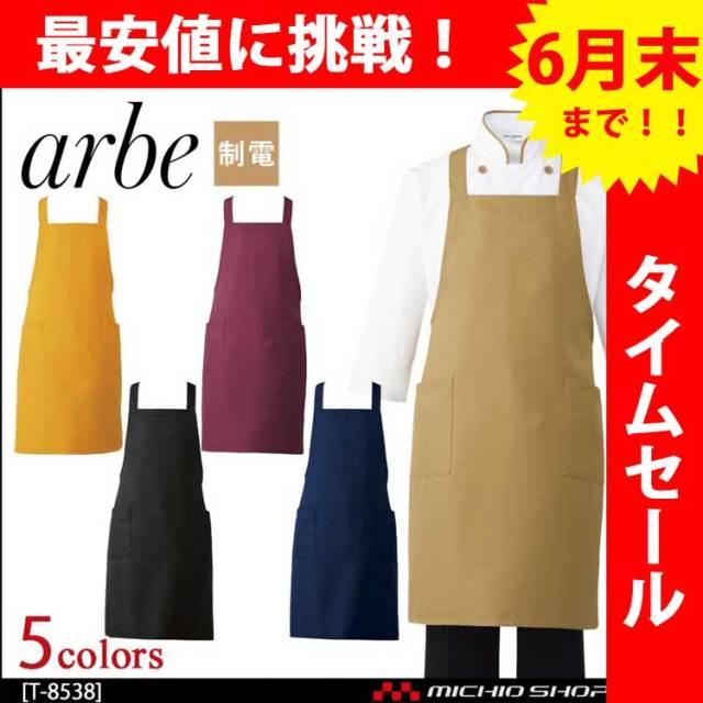 [最安値に挑戦 SALE6月末まで!]飲食サービス系ユニフォーム アルベ arbe チトセ chitose 兼用 エプロン T-8538 通年