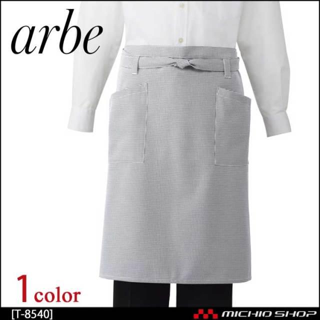 飲食サービス系ユニフォーム アルベ arbe チトセ chitose 兼用 エプロン T-8540 通年