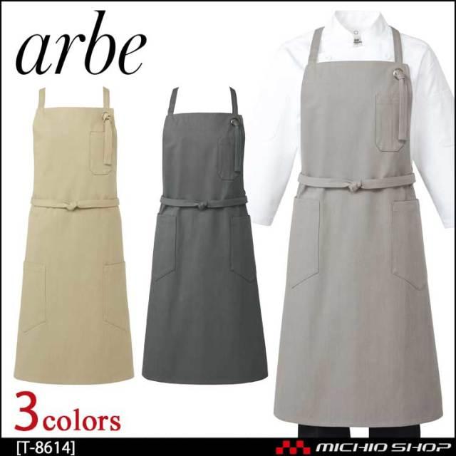 飲食サービス系ユニフォーム アルベ arbe チトセ chitose 兼用 エプロン T-8614 通年