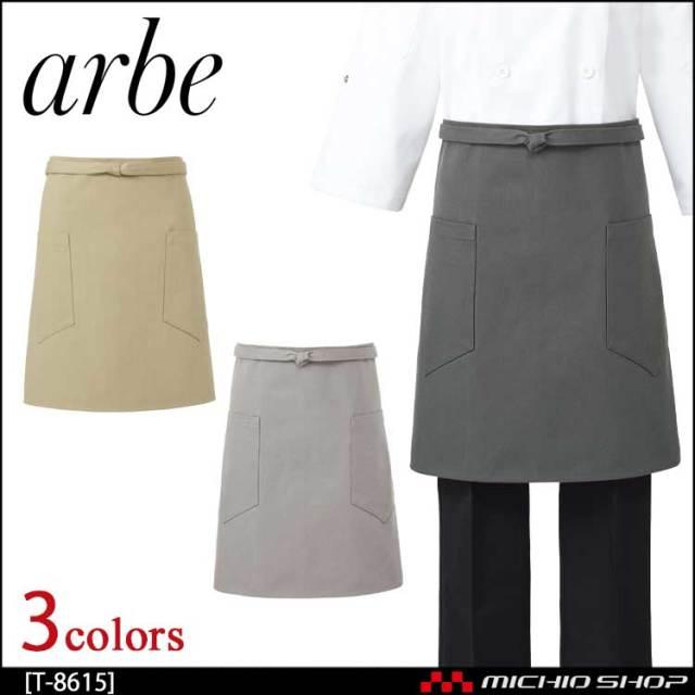 飲食サービス系ユニフォーム アルベ arbe チトセ chitose 兼用 エプロン T-8615 通年