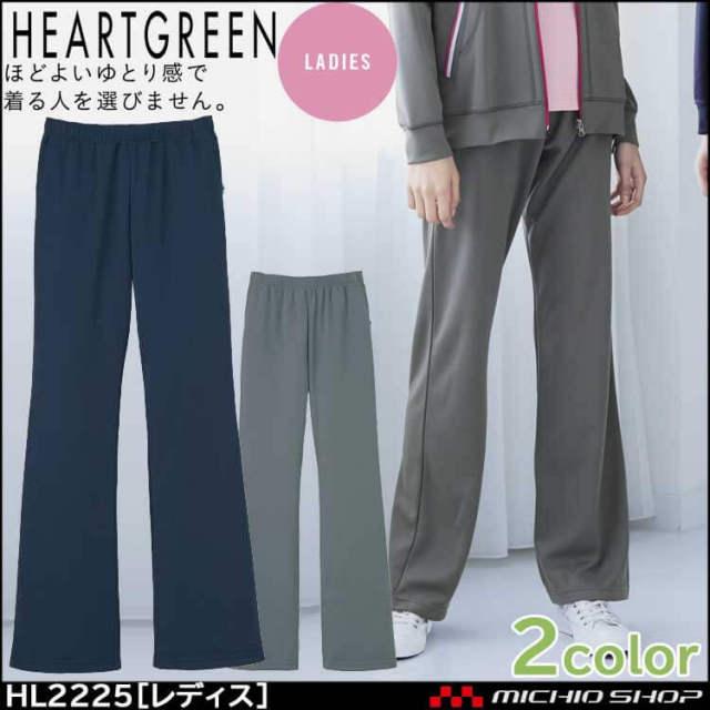 介護 医療 介護ユニフォーム HEARTGREEN ハートグリーン ニットブーツカットパンツ ジャージー HL2225 レディス