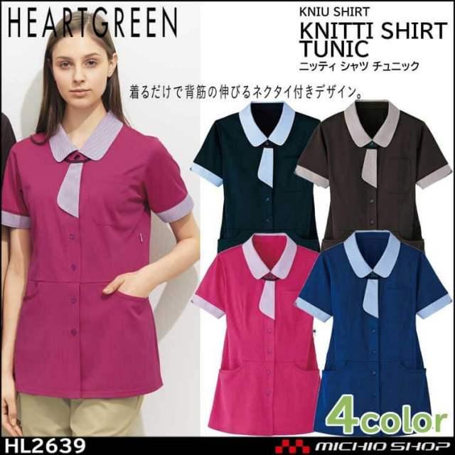 介護 医療 介護ユニフォーム HEARTGREEN ハートグリーン 半袖ロングニットシャツ HL2639 レディース