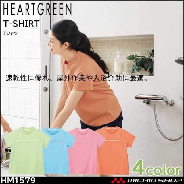 介護 医療 介護ユニフォーム HEARTGREEN ハートグリーン 半袖Tシャツ HM1579 男女兼用