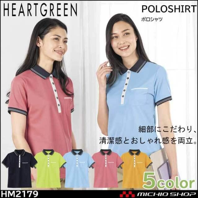 介護 医療 介護ユニフォーム HEARTGREEN ハートグリーン 半袖ポロシャツ HM2179 男女兼用