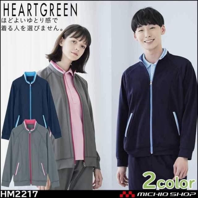 介護 医療 介護ユニフォーム HEARTGREEN ハートグリーン ニットジャケット ジャージー HM2217 男女兼用