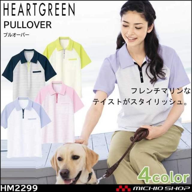介護 医療 介護ユニフォーム HEARTGREEN ハートグリーン 半袖プルオーバー HM2299 男女兼用