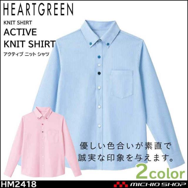 介護 医療 介護ユニフォーム HEARTGREEN ハートグリーン 長袖ニットシャツ HM2418 男女兼用