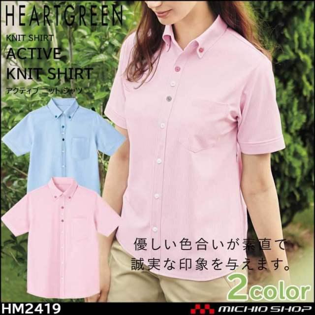 介護 医療 介護ユニフォーム HEARTGREEN ハートグリーン 半袖ニットシャツ HM2419 男女兼用