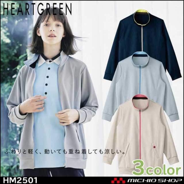 介護 医療 介護ユニフォーム HEARTGREEN ハートグリーン ニットジャケット ジャージー HM2501 男女兼用