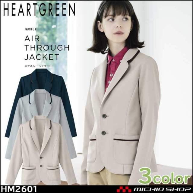 介護 医療 介護ユニフォーム HEARTGREEN ハートグリーン ジャケット HM2601 男女兼用