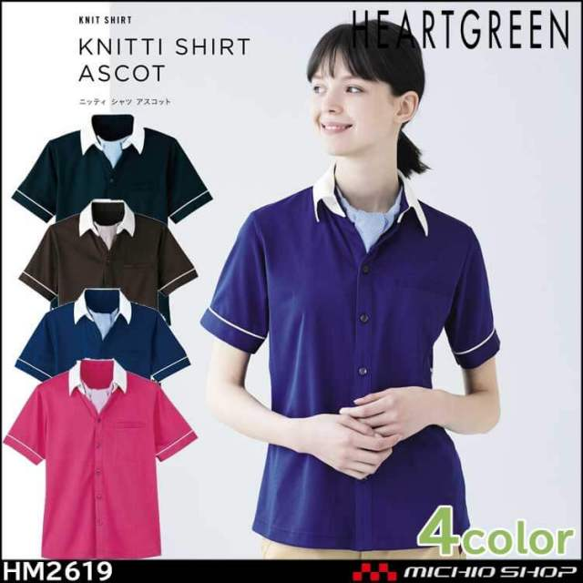 介護 医療 介護ユニフォーム HEARTGREEN ハートグリーン 半袖ニットシャツ HM2619 男女兼用