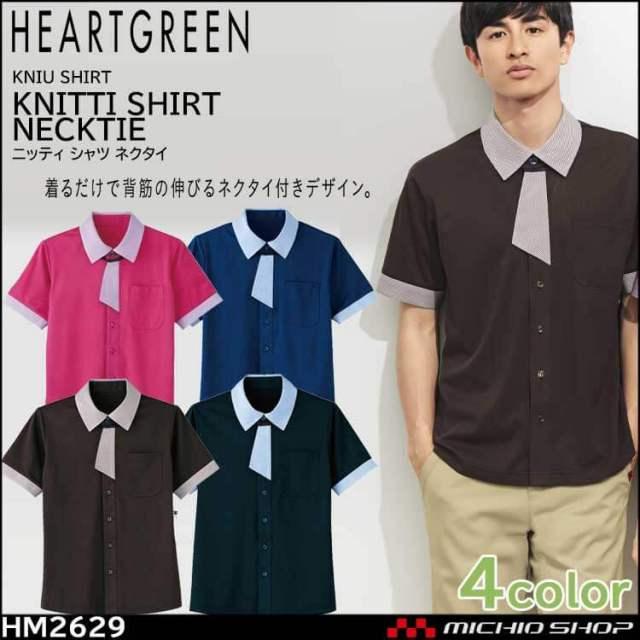 介護 医療 介護ユニフォーム HEARTGREEN ハートグリーン 半袖ニットシャツ HM2629 男女兼用