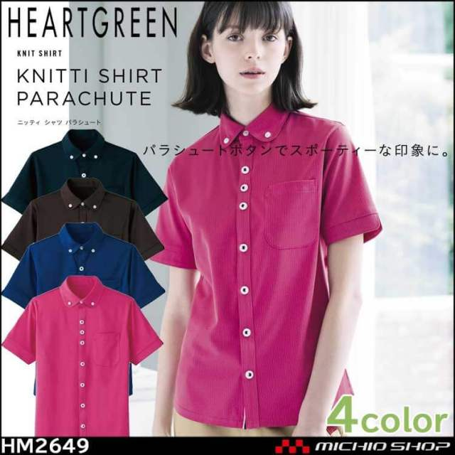 介護 医療 介護ユニフォーム HEARTGREEN ハートグリーン 半袖ニットシャツ HM2649 男女兼用