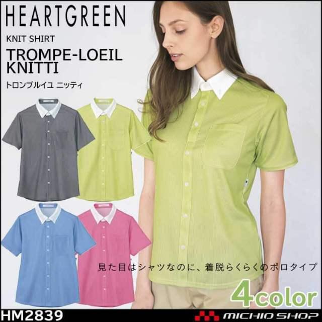介護 医療 介護ユニフォーム HEARTGREEN ハートグリーン 半袖ニットシャツ HM2839 男女兼用