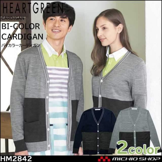介護 医療 介護ユニフォーム HEARTGREEN ハートグリーン カーディガン HM2842 男女兼用 通勤 通学