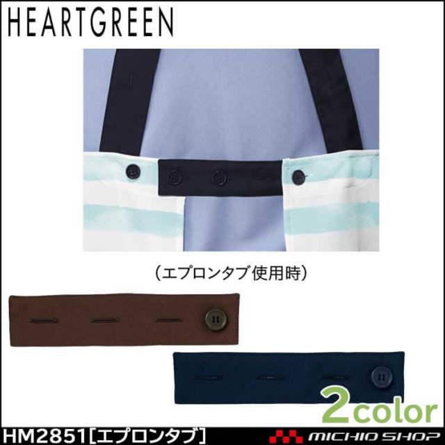介護 医療 介護ユニフォーム HEARTGREEN ハートグリーン エプロンタブ HM2851 アクセサリー 小物 男女兼用