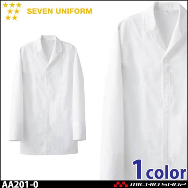 飲食サービス系ユニフォーム セブンユニフォーム 長袖コート AA201-0 男女兼用 白衣 SEVEN UNIFORM 白洋社