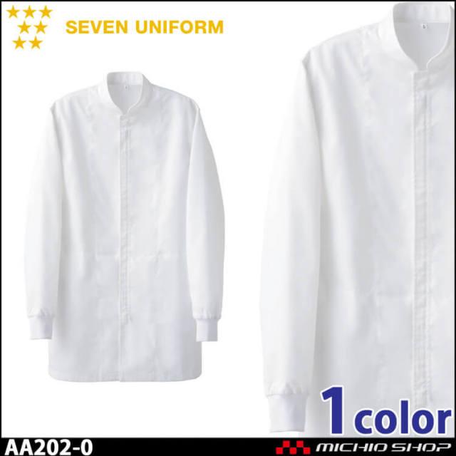 飲食サービス系ユニフォーム セブンユニフォーム 長袖コート AA202-0 男女兼用 白衣 SEVEN UNIFORM 白洋社