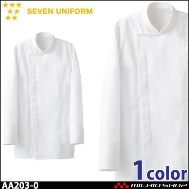 飲食サービス系ユニフォーム セブンユニフォーム 長袖コート AA203-0 男女兼用 白衣 SEVEN UNIFORM 白洋社