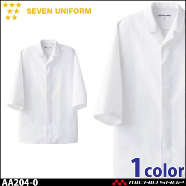 飲食サービス系ユニフォーム セブンユニフォーム 七分袖コート AA204-0 男女兼用 白衣 SEVEN UNIFORM 白洋社
