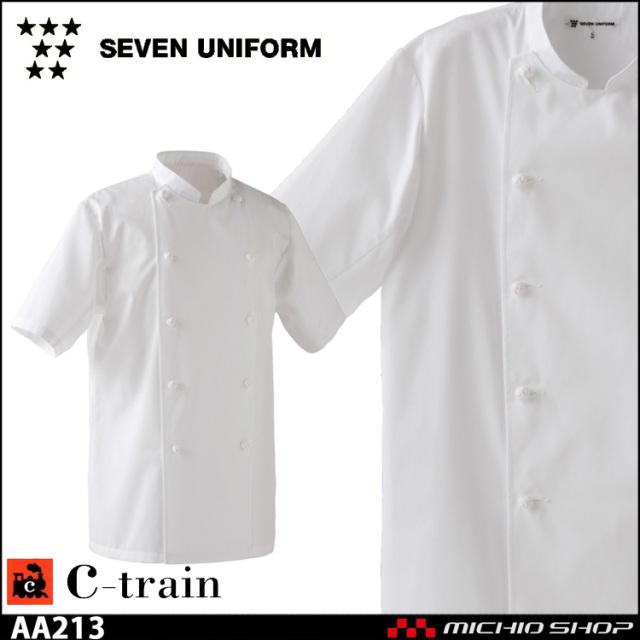 飲食サービス系ユニフォーム セブンユニフォーム 薄手半袖コックコート 涼感タイプ AA213 男女兼用 白衣 SEVEN UNIFORM 白洋社