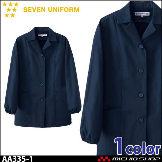 飲食サービス系ユニフォーム セブンユニフォーム レディース長袖コート AA335-1 女性用 白衣 SEVEN UNIFORM 白洋社