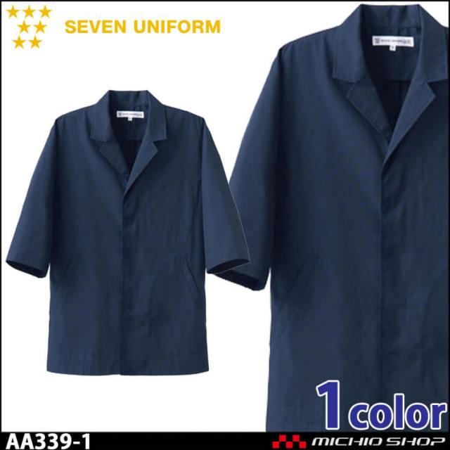 飲食サービス系ユニフォーム セブンユニフォーム レディース長袖コート AA339-1 女性用 白衣 SEVEN UNIFORM 白洋社