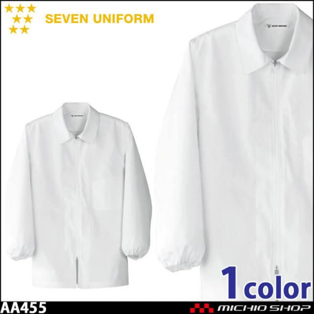 飲食サービス系ユニフォーム セブンユニフォーム 長袖コート AA455 男女兼用 白衣 SEVEN UNIFORM 白洋社