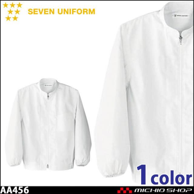 飲食サービス系ユニフォーム セブンユニフォーム 長袖ブルゾン AA456 男女兼用 白衣 SEVEN UNIFORM 白洋社