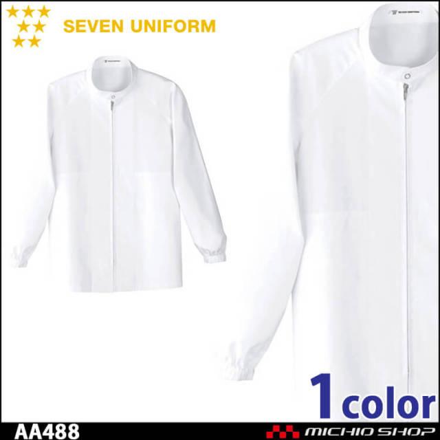 飲食サービス系ユニフォーム セブンユニフォーム 長袖コート AA488 男女兼用 白衣 SEVEN UNIFORM 白洋社